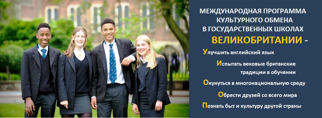 Программа Культурного Обмена  в государственных школах Великобритани