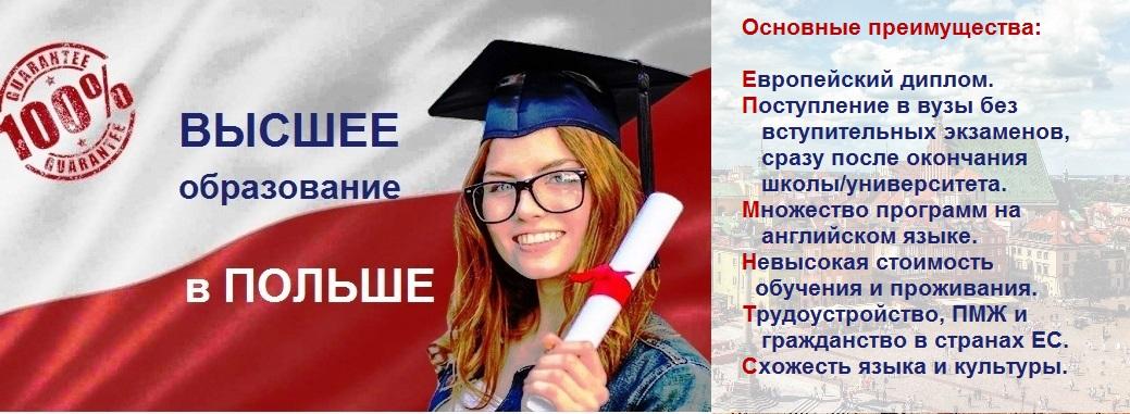 Высшее образование в Польше.